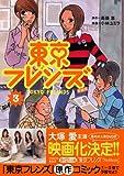 東京フレンズ 3 新装版 (3) (コミック)
