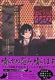 公式アニメガイド地獄少女地獄絵巻 第2巻 (2)