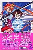 ネギま!?アニメガイドBOOK 2 (2)