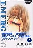 エマージング 2 (2)