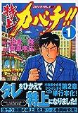 特上カバチ!! (Vol.1)
