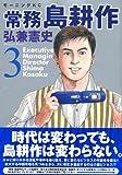 常務島耕作 3 (3)