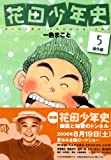 花田少年史 5 番外編 (5)