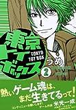 東京トイボックス 2 (2)