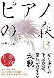 ピアノの森 13 (13)