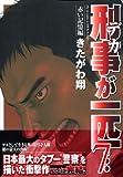 刑事が一匹… 7 赤い記憶編 (7)
