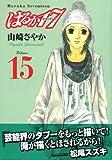 はるか17 15 (15)