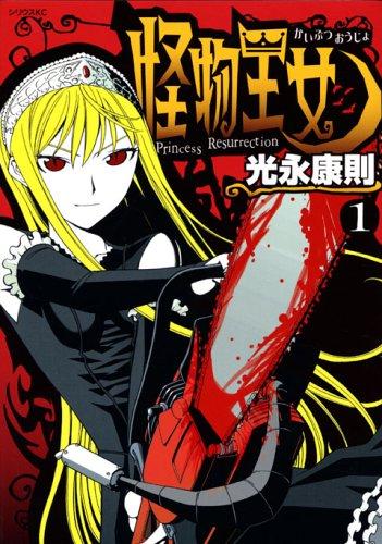 怪物王女 1 (1)