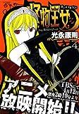 怪物王女 4 (4)