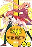 魔法先生ネギま!ULTIMATE GUIDE BOOK THE BIBLE 2003~2007