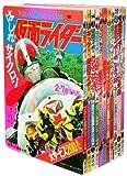 仮面ライダー第二期 12~22巻セット