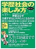 セオリー vol.4 学歴社会の楽しみ方 2006-2007年度版