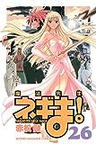 魔法先生ネギま!(26) (少年マガジンコミックス)