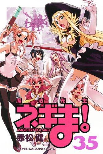 Amazon.co.jp: 魔法先生ネギま! 35 (少年マガジンコミックス): 赤松 健: 本