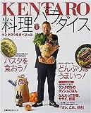 KENTARO料理パラダイス (1)