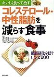 コレステロール・中性脂肪を減らす食事—おいしく食べて治す 動脈硬化を防ぐレシピ200