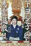 下ヨシ子の悪霊退散!!—日本一の霊能者のパワー炸裂
