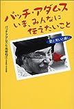 Amazon.co.jp:パッチ・アダムス いま、みんなに伝えたいこと
