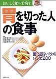 胃を切った人の食事—おいしく食べて治す 消化器をいたわるレシピ200