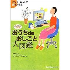 『パソコンでできた おうちdeおしごと大図鑑』 表紙