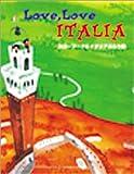 ラブ、ラブ・イタリア―南イタリア・スローフードとぶらりイタリアの旅