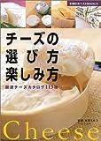 チーズの選び方楽しみ方?厳選チーズカタログ113種