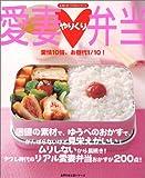 愛妻やりくり弁当―愛情10倍、お昼代1/10!