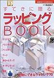 すてきに贈るラッピングBOOK―手軽にできるラッピング70