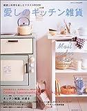 愛しのキッチン雑貨—雑貨と料理を楽しむスタイルBOOK