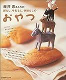 藤井恵さんちの卵なし、牛乳なし、砂糖なしのおやつ