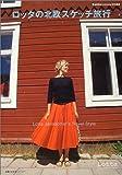ロッタの北欧スケッチ旅行―テキスタイルデザイナー、ロッタ・ヤンスドッターの旅のガイドブック