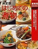 決定版 はじめての煮物―煮物のコツのコツがすべてわかる!主菜も副菜もこれ一冊でOK
