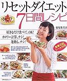 リセット産後 ダイエット7日間レシピ―好きなだけ食べてOK!