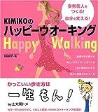 KIMIKOのハッピーウオーキング―姿勢美人をつくる!自分を変える!