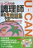 U‐CANの調理師過去&予想問題集〈2005年版〉
