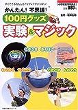 かんたん!不思議!100円グッズ実験&マジック―すぐできるおもしろアイディアがいっぱい!