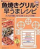 魚焼きグリルで早うまレシピ―決定版