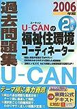 U‐CANの福祉住環境コーディネーター2級過去問題集〈2006年版〉