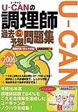 U‐CANの調理師 過去&予想問題集〈2006年版〉