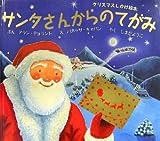サンタさんからのてがみ―クリスマスしかけ絵本