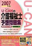 U‐CANの介護福祉士予想問題集〈2007年版〉