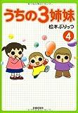 松本ぷりっつの超人気育児ブログ書籍化・第4弾!『うちの3姉妹(4)』