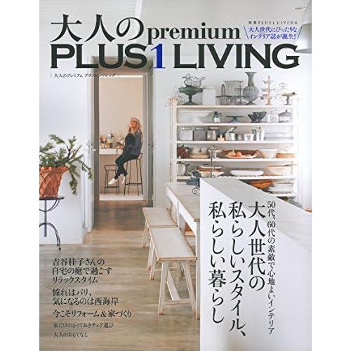 大人のpremium PLUS1 LIVING