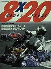 8HOURS×20YEARS―鈴鹿8時間耐久ロードレース開催20周年メモリアルブック