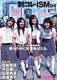 制コレISM 4—ヤングジャンプ制服コレクション2004-2005YEAR BOOK (4)