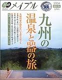 九州の温泉と器の旅