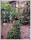 有元葉子のおいしい生活空間―イタリア、日本で、気持ちのよい暮らし食・住・旅