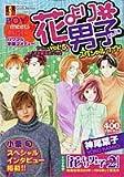 花より男子スペシャルワイド 5 つくし、学園追放!?の巻 (5)