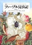 完訳 ファーブル昆虫記 第1巻 上