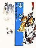 中国の人と思想 (8)